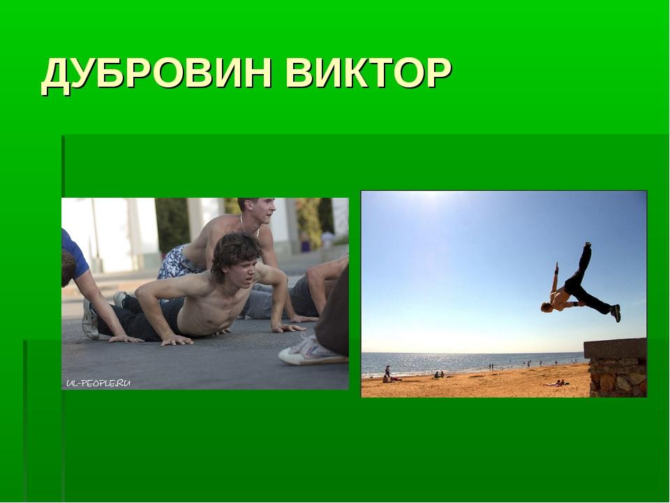 ДУБРОВИН ВИКТОР