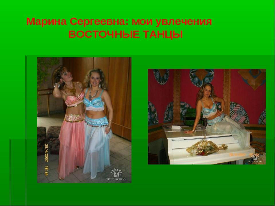 Марина Сергеевна: мои увлечения ВОСТОЧНЫЕ ТАНЦЫ