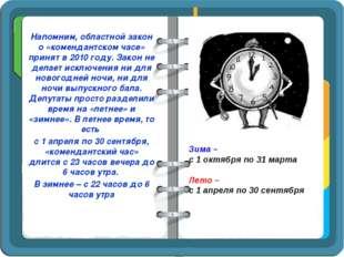 Напомним, областной закон о «комендантском часе» принят в 2010 году. Закон не
