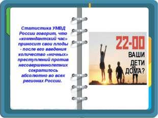 Статистика УМВД России говорит, что «комендантский час» приносит свои плоды -