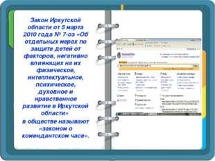 Закон Иркутской области от 5 марта 2010 года № 7-оз «Об отдельных мерах по за