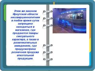 Этим же законом Иркутской области несовершеннолетним в любое время суток запр
