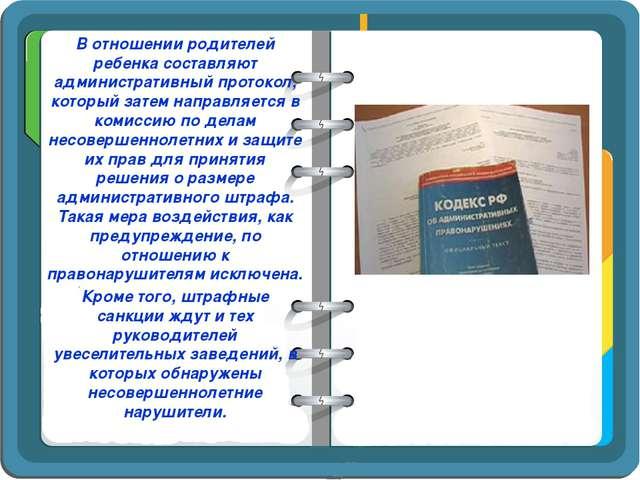 В отношении родителей ребенка составляют административный протокол, который з...