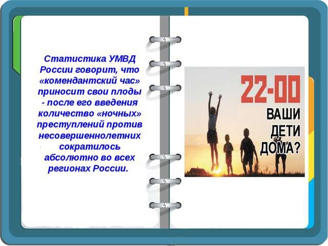 Статистика УМВД России говорит, что «комендантский час» приносит свои плоды -...