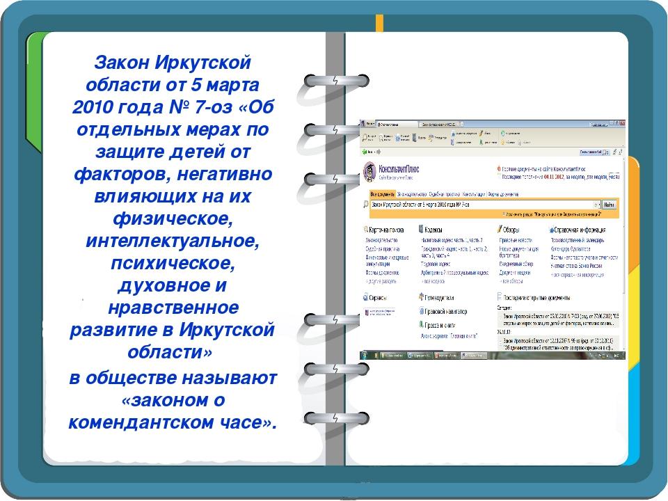 Закон Иркутской области от 5 марта 2010 года № 7-оз «Об отдельных мерах по за...
