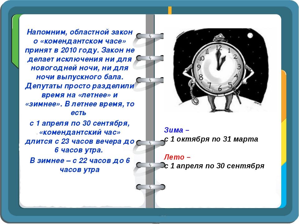 Напомним, областной закон о «комендантском часе» принят в 2010 году. Закон не...