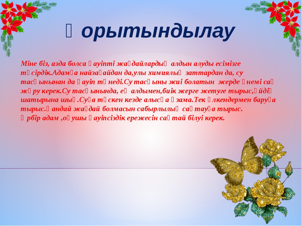 Қорытындылау Міне біз, азда болса қауіпті жағдайлардың алдын алуды есімізге т...