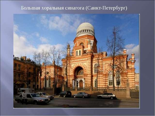 Большая хоральная синагога (Санкт-Петербург)