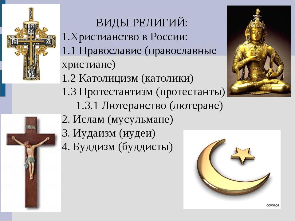 fetishizm-v-hristianstve