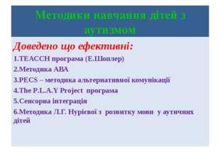 Методики навчання дітей з аутизмом Доведено що ефективні: ТЕАССН програма (Е.