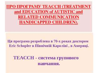 ПРО ПРОГРАМУ TEACCH (TREATMENT and EDUCATION of AUTISTIC and RELATED COMMUNIC