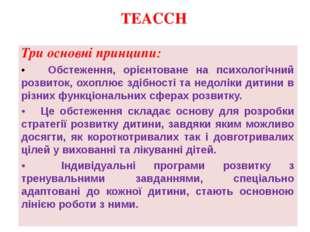 TEACCH Три основні принципи: • Обстеження, орієнтоване на психологічний розв
