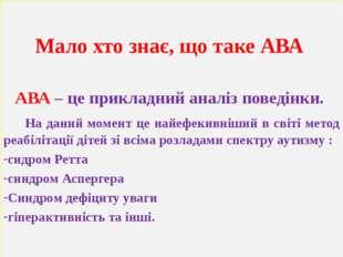 Мало хто знає, що таке АВА АВА – це прикладний аналіз поведінки. На даний мо