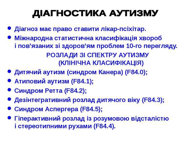 Діагноз має право ставити лікар-псіхітар. Міжнародна статистична класифікація...