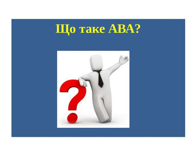 Що таке АВА? Powerpoint Templates Page *