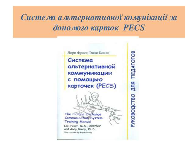 Система альтернативної комунікації за допомого карток PECS Powerpoint Templat...