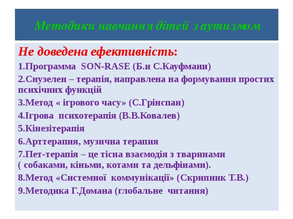 Методики навчання дітей з аутизмом Не доведена ефективність: Программа SON-RA...