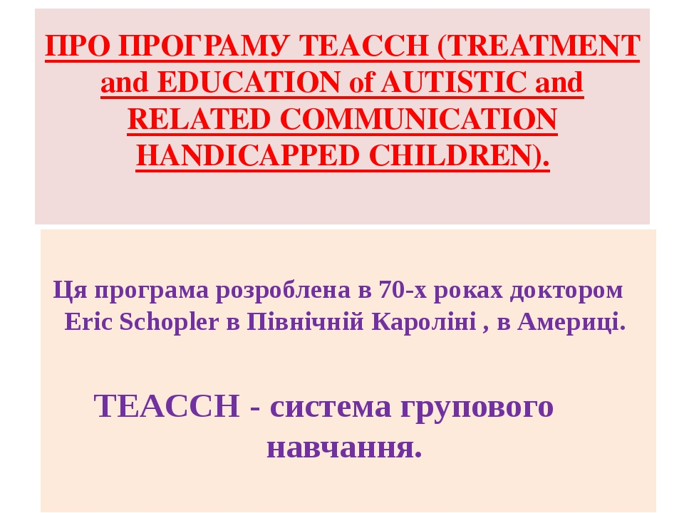ПРО ПРОГРАМУ TEACCH (TREATMENT and EDUCATION of AUTISTIC and RELATED COMMUNIC...