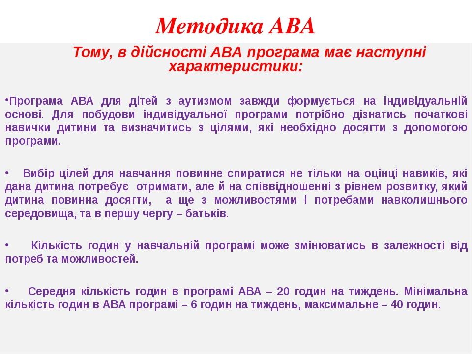Методика АВА Тому, в дійсності АВА програма має наступні характеристики: Прог...