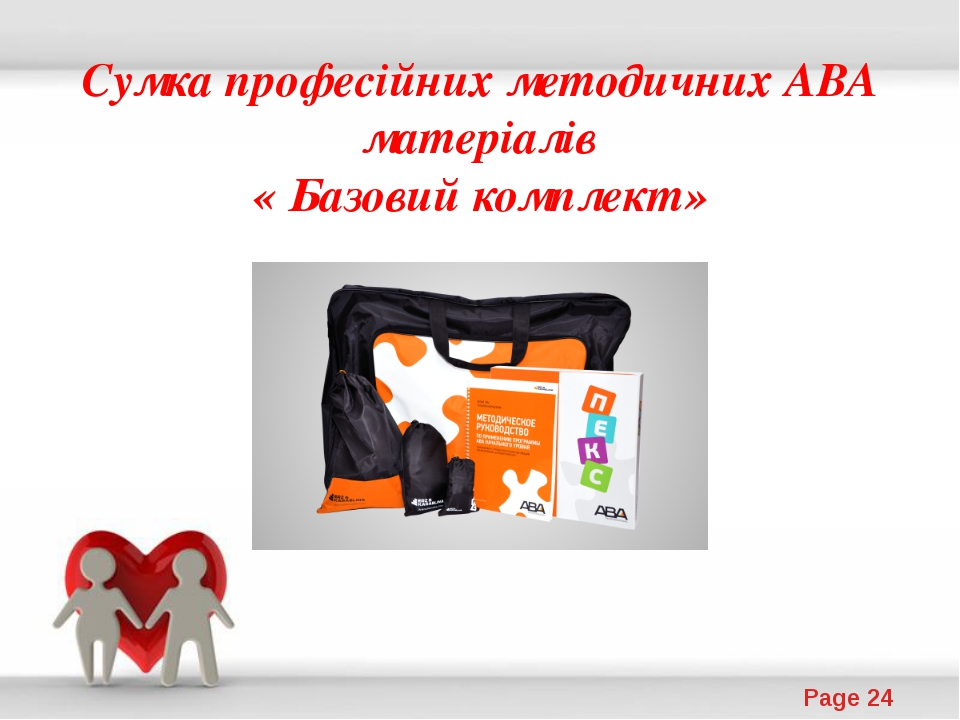 Сумка професійних методичних АВА матеріалів « Базовий комплект» Powerpoint Te...