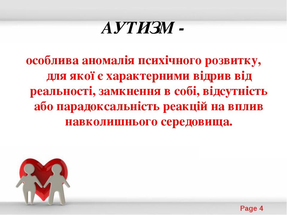 АУТИЗМ - особлива аномалія психічного розвитку, для якої є характерними відри...