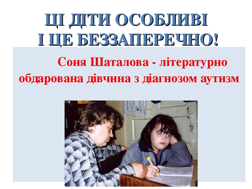 ЦІ ДІТИ ОСОБЛИВІ І ЦЕ БЕЗЗАПЕРЕЧНО! Соня Шаталова - літературно обдарована ді...