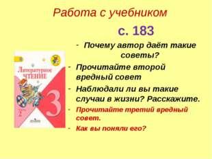 Работа с учебником с. 183 Почему автор даёт такие советы? Прочитайте второй в