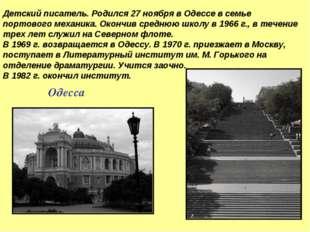 Одесса Детский писатель. Родился 27 ноября в Одессе в семье портового механик
