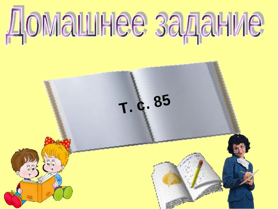 Т. с. 85