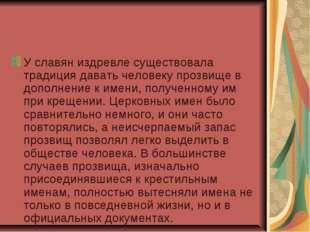У славян издревле существовала традиция давать человеку прозвище в дополнение