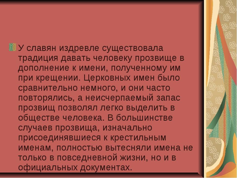 У славян издревле существовала традиция давать человеку прозвище в дополнение...
