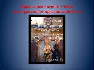 Православие-верное учение или правильное прославление Бога