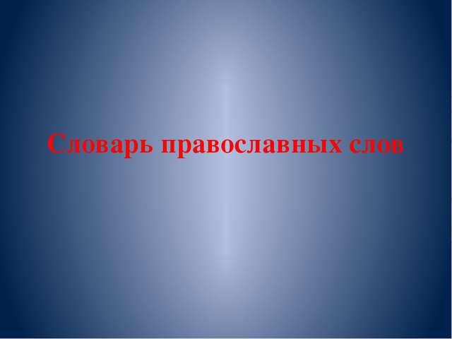 Словарь православных слов
