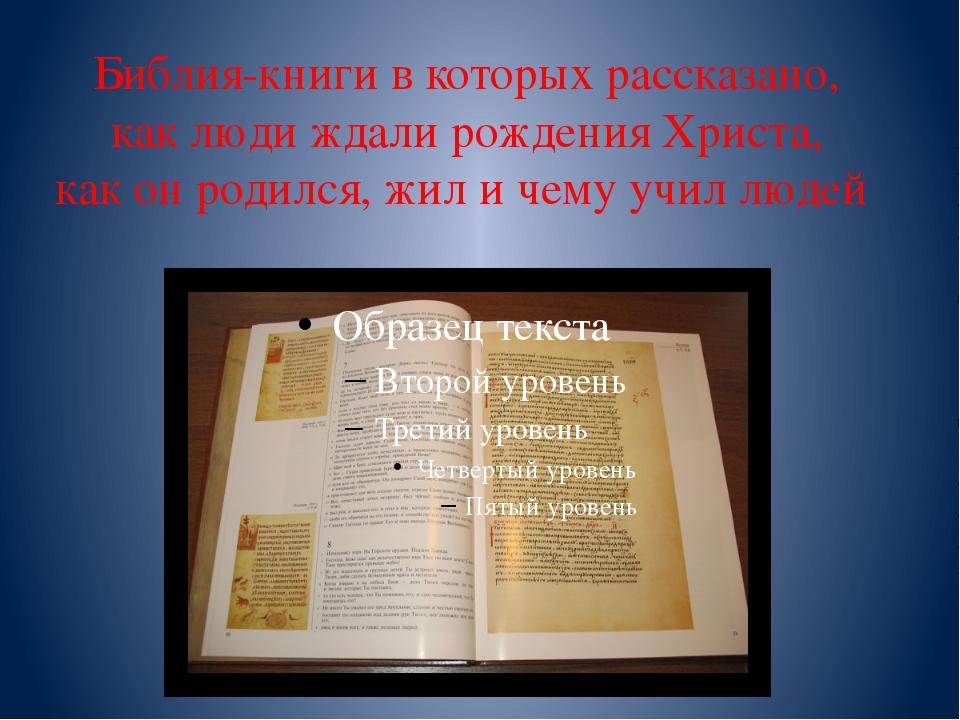 Библия-книги в которых рассказано, как люди ждали рождения Христа, как он род...