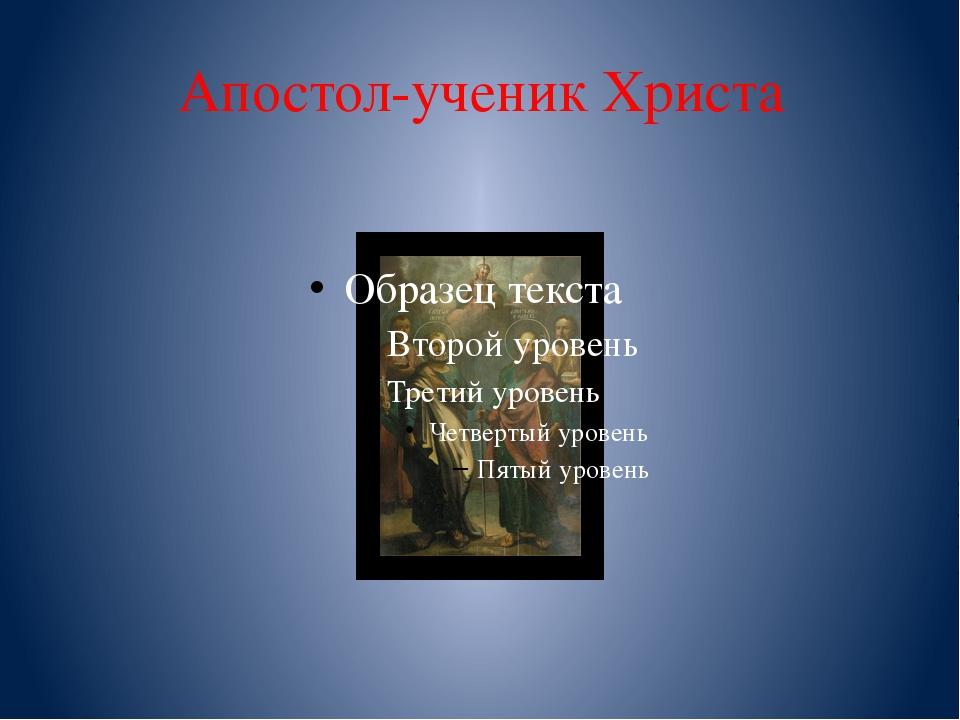 Апостол-ученик Христа