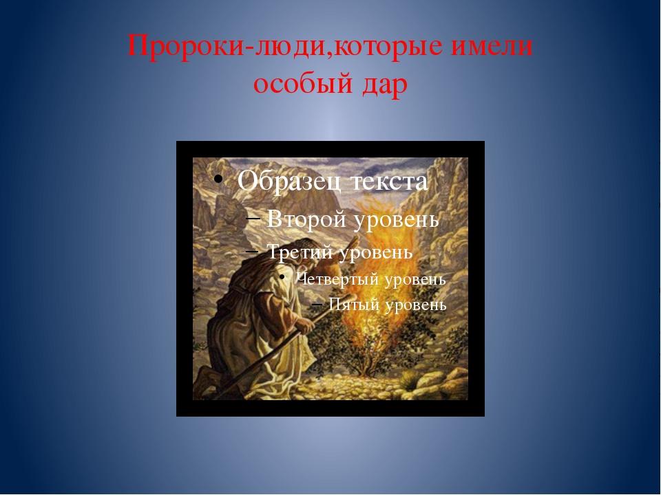 Пророки-люди,которые имели особый дар