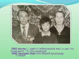 """1981 жылы құрметті зейнеткерлік жасқа шықты. Атам менің """"Еңбек ардагері"""" 198"""