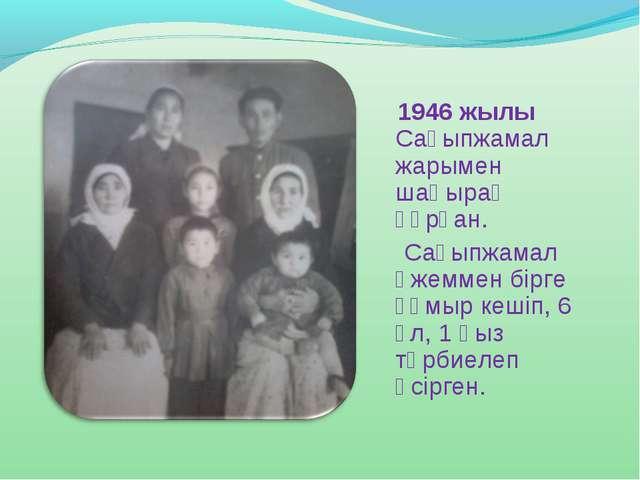 1946 жылы Сақыпжамал жарымен шаңырақ құрған. Сақыпжамал әжеммен бірге ғұмыр...