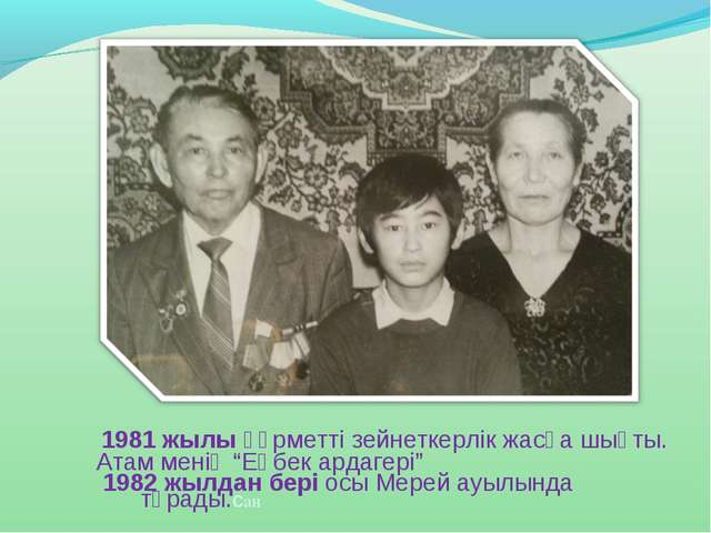 """1981 жылы құрметті зейнеткерлік жасқа шықты. Атам менің """"Еңбек ардагері"""" 198..."""