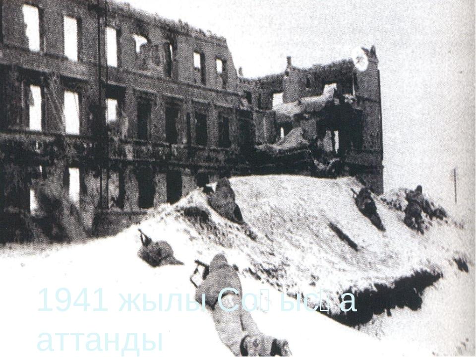 1941 жылы Соғысқа аттанды