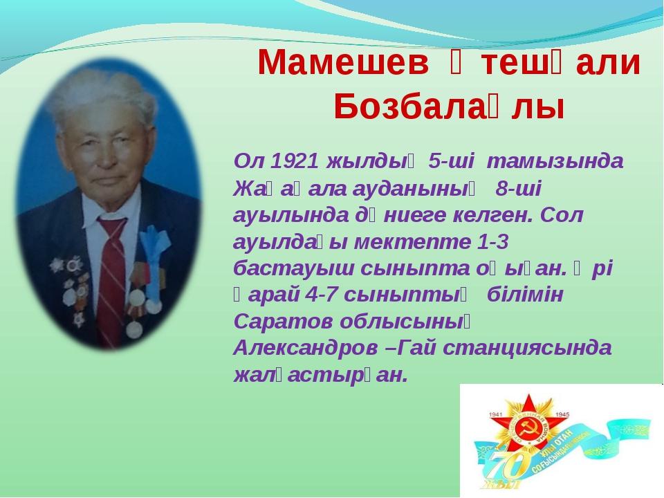 Мамешев Өтешқали Бозбалаұлы Ол 1921 жылдың 5-ші тамызында Жаңaқала ауданының...