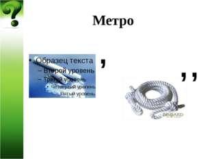 Метро , , ,