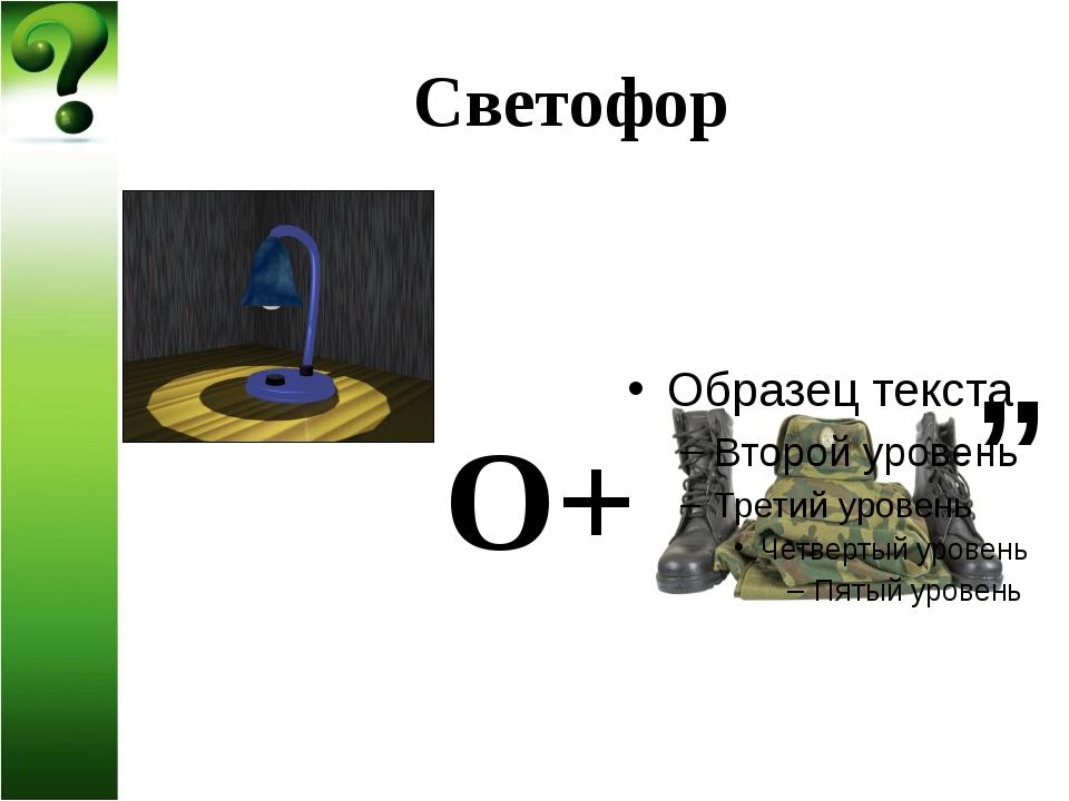 Светофор , , О+