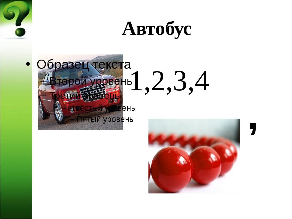 Автобус 1,2,3,4 ,