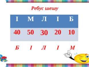 Ребус шешу Б І Л І М ІМЛІБ 4050302010
