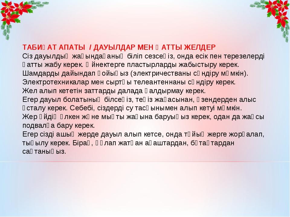 ТАБИҒАТ АПАТЫ / ДАУЫЛДАР МЕН ҚАТТЫ ЖЕЛДЕР  Сіз дауылдың жақындағаның біліп...
