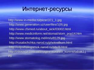 Интернет-ресурсы http://www.in-media.ru/picsr/371_1.jpg http://www.generation