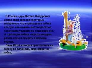 В России царь Михаил Фёдорович издал свод законов, в которых говорилось, что