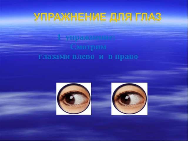 1 упражнение: Смотрим глазами влево и в право