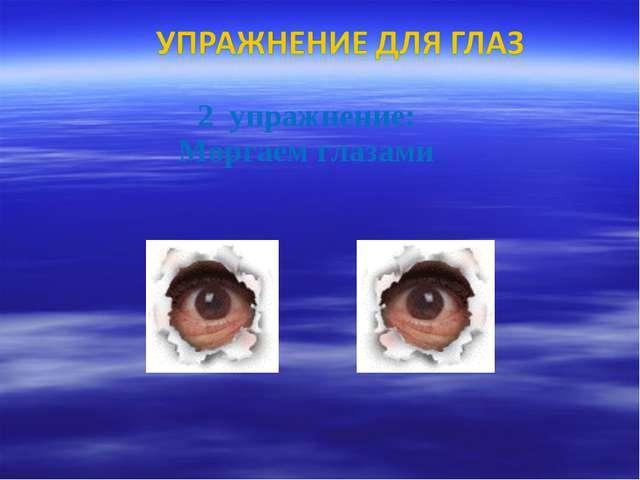 2 упражнение: Моргаем глазами
